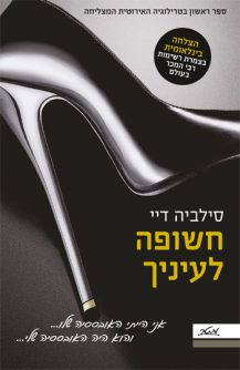 Bared to You - Hebrew
