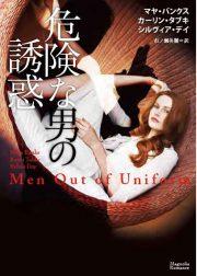 Men Out of Uniform - Japan