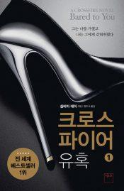Bared to You - Korea
