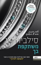 Reflected in You - Hebrew