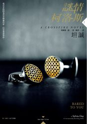 Bared to You - Chinese - Sylvia Day