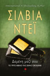 Entwined with You - Greek