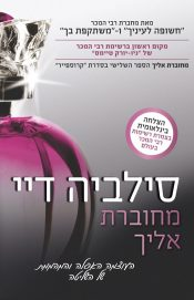 Entwined with You - Hebrew