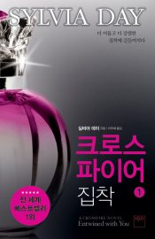 Entwined with You - Korea