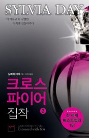 Entwined with You - Korean