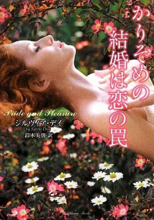 Pride and Pleasure - Japanese