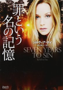 Seven Years to Sin - Japanese