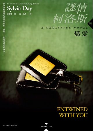 Entwined with You - Chinese - Sylvia Day