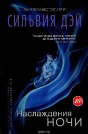 Pleasures of the Night - Russia