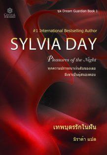Pleasures of the Night - Thailand