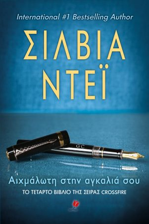Captivated by You - Greek