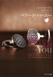 Bared to You - Japan