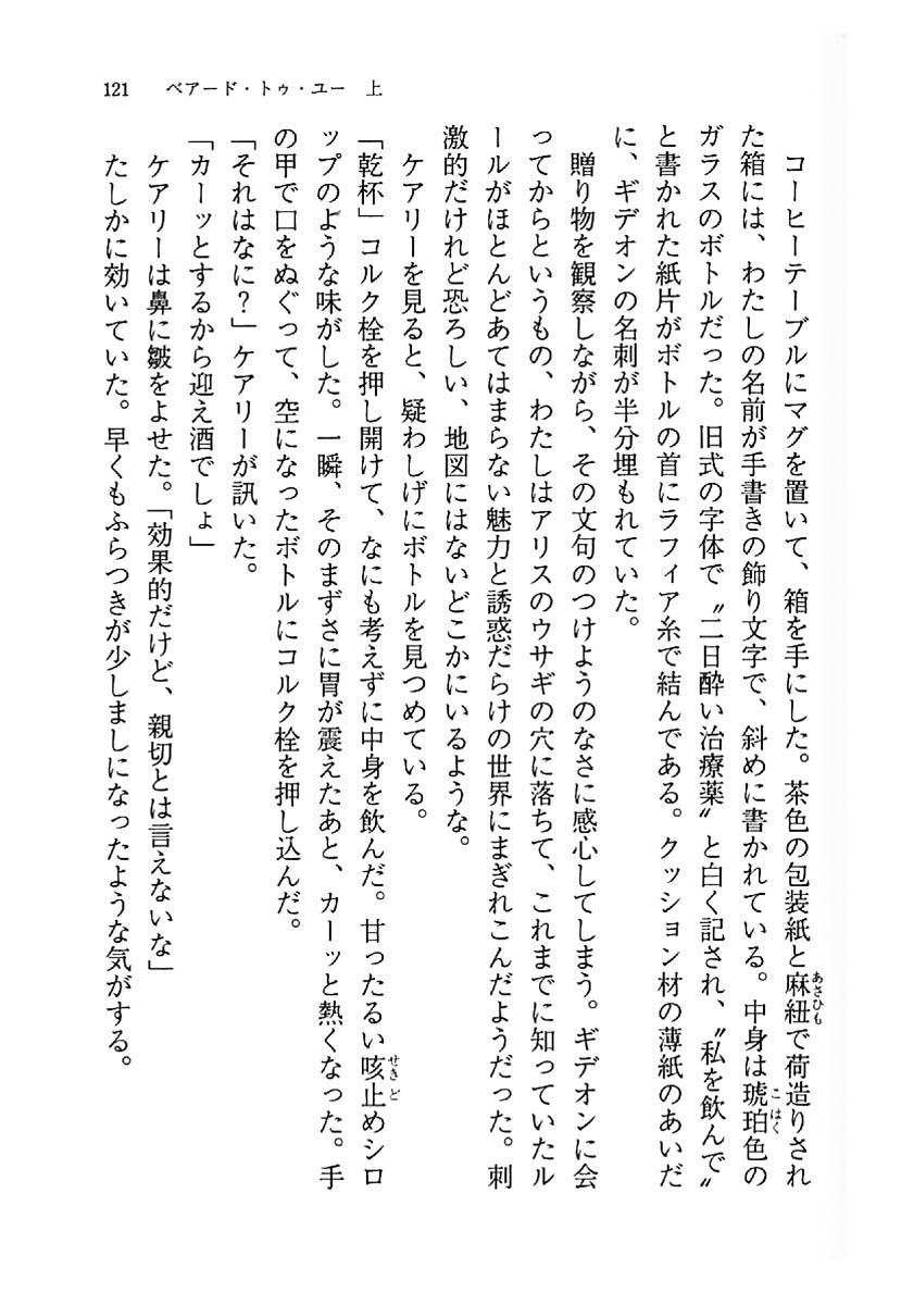 bared_002-japan