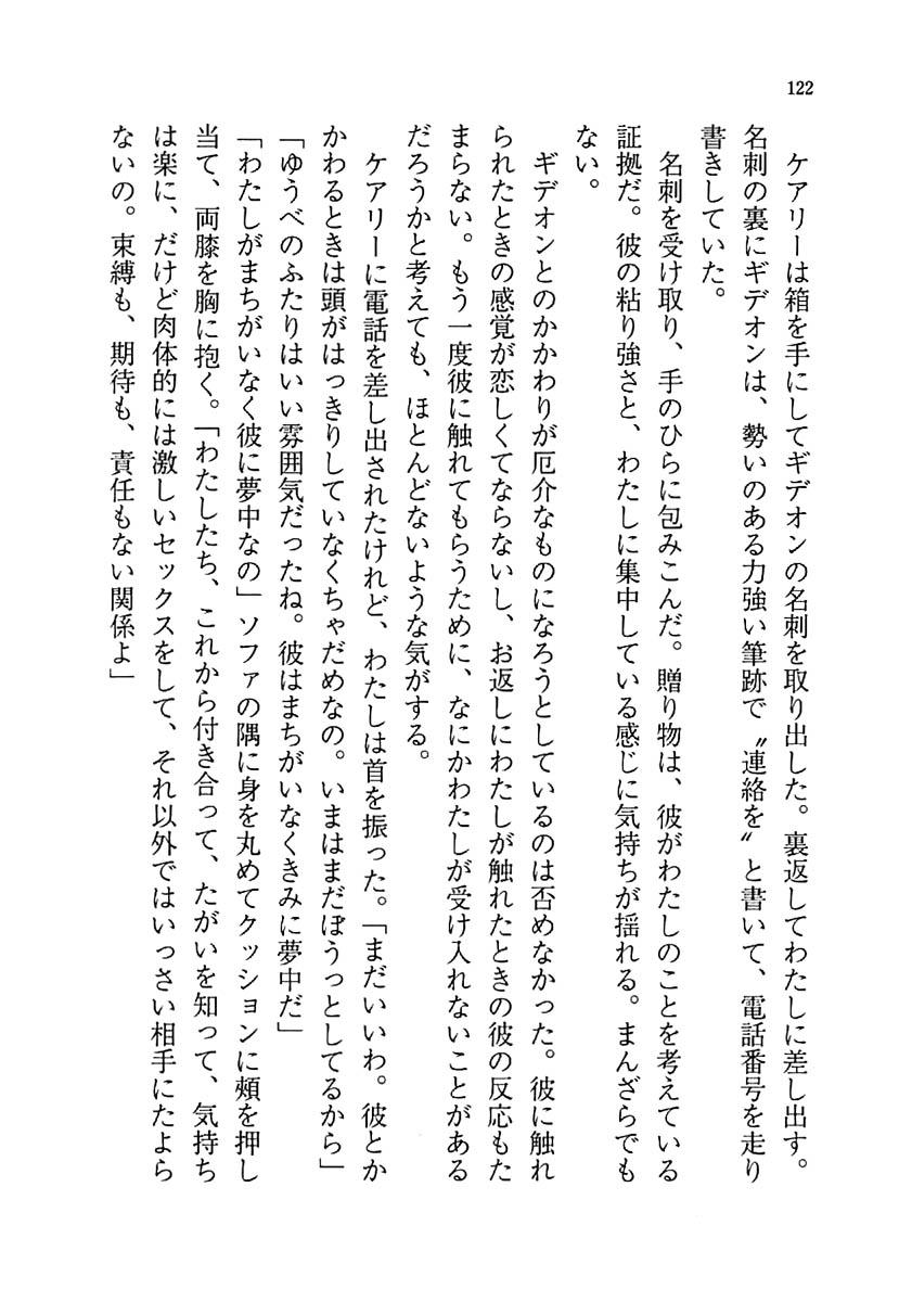 bared_003-japan