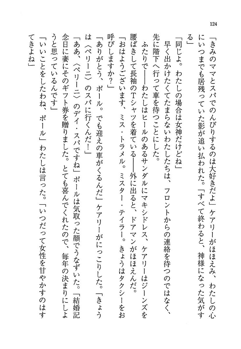 bared_005-japan