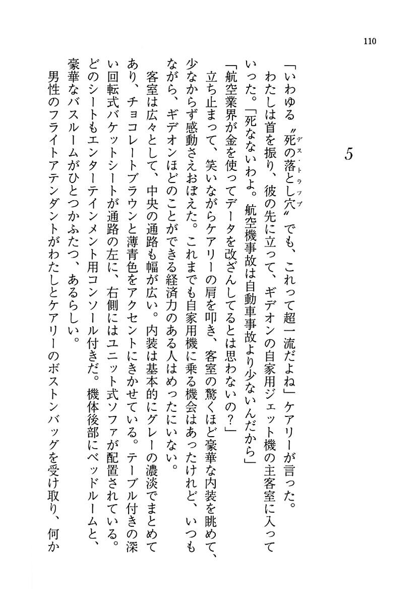 reflected_001-japan