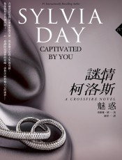 Captivated by You - Chinese - Sylvia Day