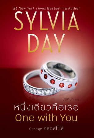 one with you sylvia day thailand