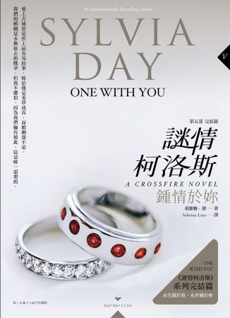 One with You - Chinese - Sylvia Day