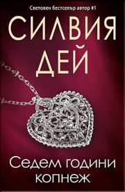 seven years to sin sylvia day bulgarioa