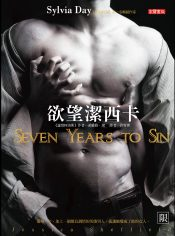 Seven Years to Sin - Chinese - Sylvia Day