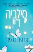 Butterfly In Frost - Hebrew