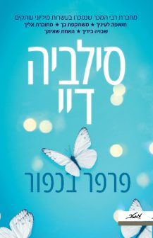 Butterfly In Frost - Hebrew