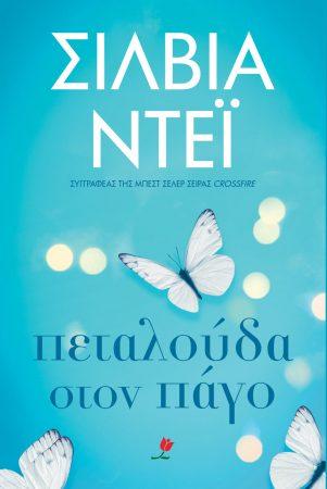 Butterfly in Frost - Greek