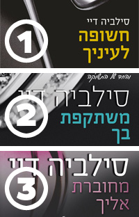 Crossfire Box Set - Hebrew
