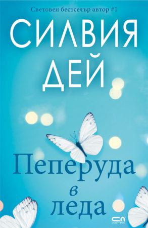 Butterfly in Frost - Bulgaria